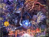 Divine Beast Einherjar Advent
