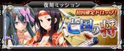 Banner shuuka revival frame