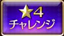 Menu 4 Star Challenge