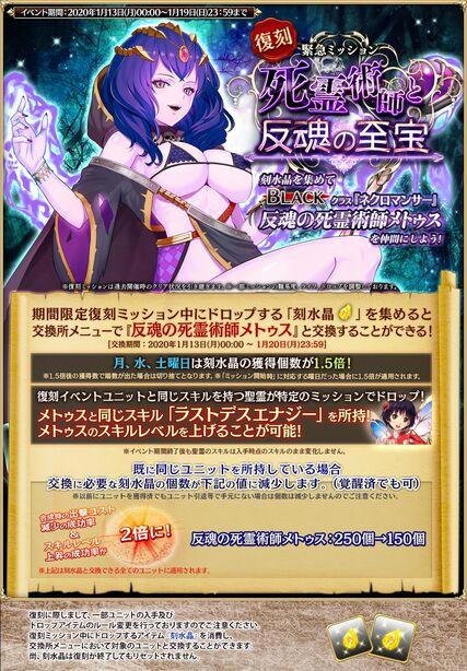 Necromancer and treasure revival2020