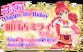 Img mirai-birthday2019