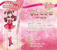 Wakaba Profile S2