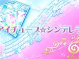 Episode 15 - AiTube☆Cinderella