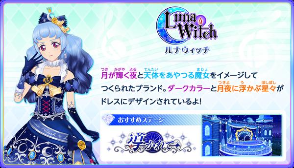 Img brand luna witch