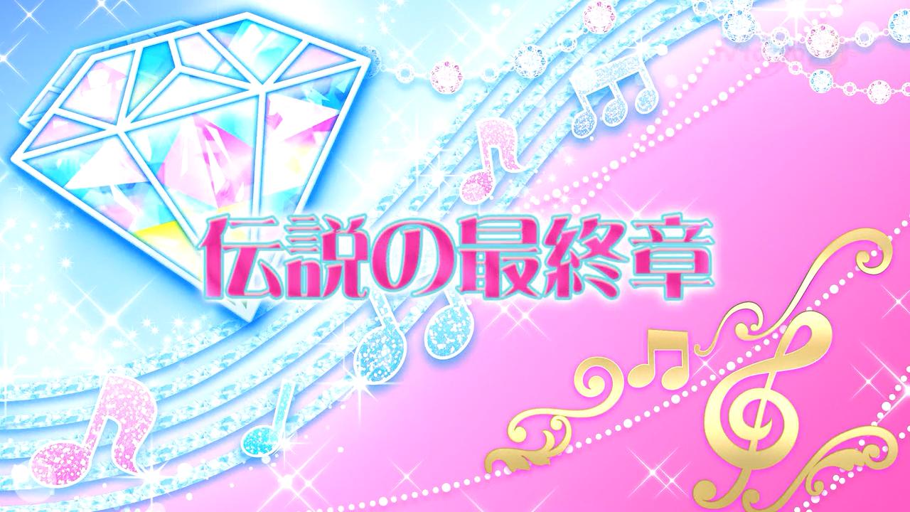 Episode 49 - The Last Chapter of the Legend | Aikatsu Friends! Wiki