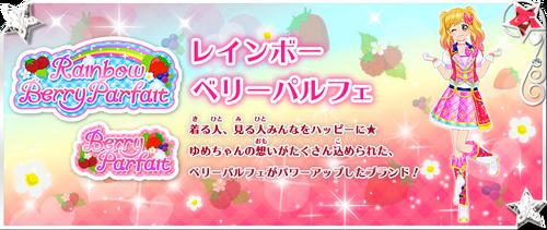 170406 style pc rainbowberryparfait bn-0