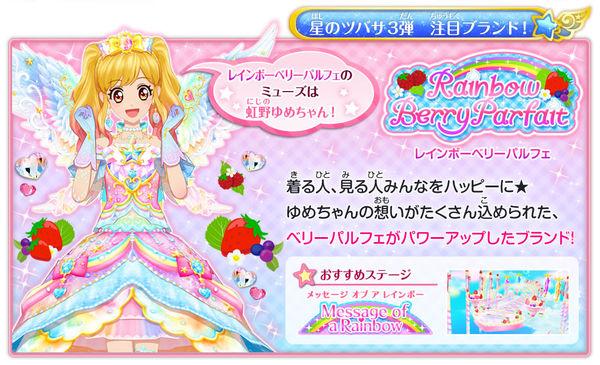 Img game rainbowberryparfait