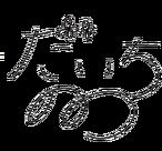 Autograph-Nono