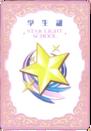 Starlight academy id