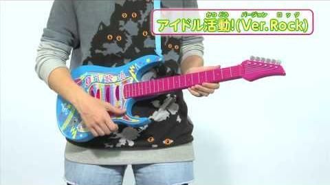 10月中旬発売☆「アイカツ!ガーリーロックギター」を体験!