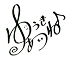 Autograph-aine