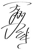Hibiki's autograph