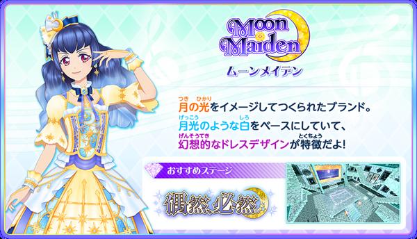 Img brand moon maiden