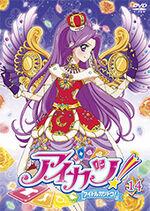 Aikatsu DVD Rental 14