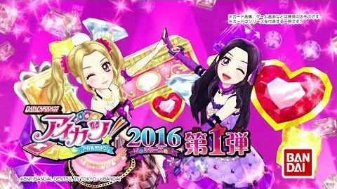 アイカツ!プロモーションVTR『2016シリーズ第1弾NEWアイドル編』を公開♪
