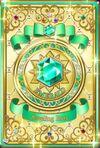 Jlr emerald