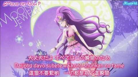 【HD】Aikatsu! - Move on now! lyrics【中字】-0