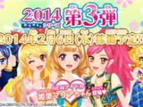 Data Carddass Aikatsu! 2014 Series - Part 3