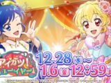 Aikatsu! Photo on Stage!!/List of Game Events - 2017