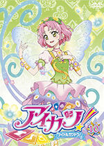 Aikatsu DVD Rental 10