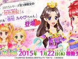 Data Carddass Aikatsu! 2015 Series - Part 3