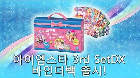 Aikatsu Binder Box Style 3rd SetDX Korean Version