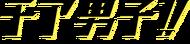 Cheer boys wiki logo