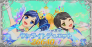 Aoi & Shion