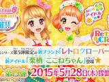 Data Carddass Aikatsu! 2015 Series - Part 5