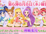 Data Carddass Aikatsu! Part 6