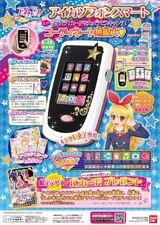 Aikatsu Phone/Aikatsu Phone Smart