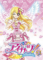 Aikatsu DVD Rental 2