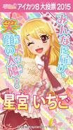 IchigoHoshimiya750x1334.png