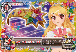 Image - Star Anise Accesory Card.png | Aikatsu! Wiki ...