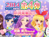 Data Carddass Aikatsu! 2014 Series - Part 4