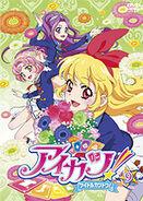Aikatsu DVD Rental 9