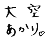 Autograph-Akari-01