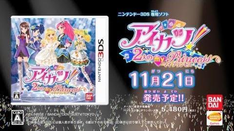 ニンテンドー3DS用ソフト「アイカツ!2人のmy princess」PV
