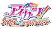 3DS 365 logo