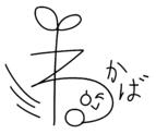 Wakaba's autograph