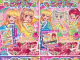 Aikatsu! Very Good Morning Cereal