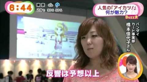 2014 08 25 めざましテレビ アイカツ!