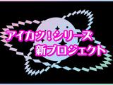 Айкацу Планета! (аниме)