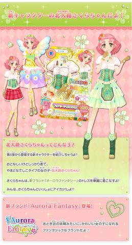 File:Sakura AF.png