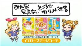 Aikatsu otome cards4