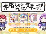 Pierrot Carnival Coord