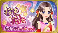 20150122 aikatsutop sakurairo