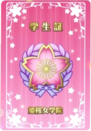 Himezakura academy id