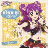 HI·KA·RI Shining♪ Cover