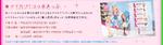 Aikatsu assets img topics02